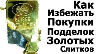 Как Избежать Покупки Подделок Золотых Монет и Слитков - Настоящее Золото