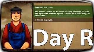 Day R где найти инженера Родькина и переводчицу Анну !!!
