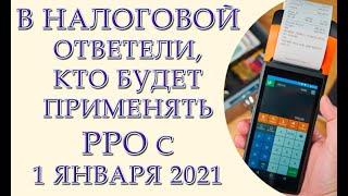 В налоговой ответили кто будет использовать РРО с 1 января 2021 года