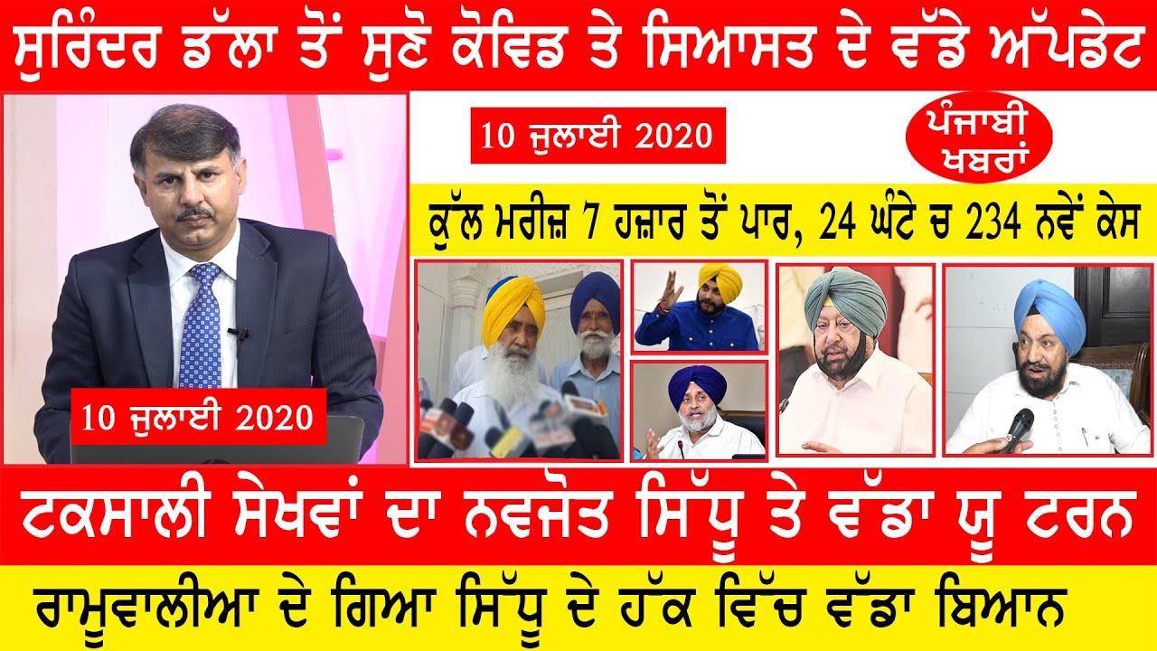 Punjabi News 10 July 2020   E9 Punjabi News   Total 7140 Case in Punjab Till today   Surinder Dalla