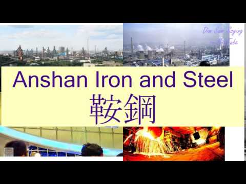 """ANSHAN IRON AND STEEL"" in Cantonese (鞍鋼) - Flashcard"