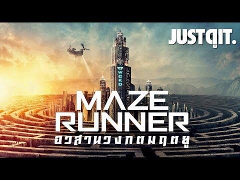 รู้ไว้ก่อนดู MAZE RUNNER: THE DEATH CURE ไข้มรณะ #JUSTดูIT