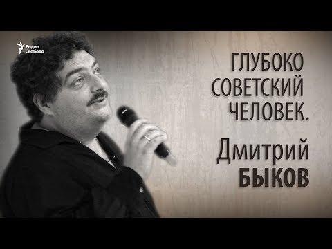 Глубоко советский человек. Дмитрий Быков. Анонс