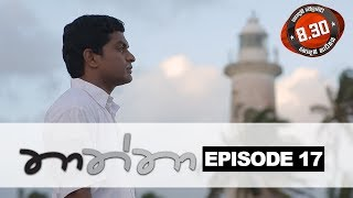 Thaththa Sirasa TV 11th August 2018 Ep 17 HD Thumbnail