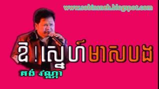 គង់ វណ្ណា- ឱ!ស្នេហ៍មាសបង -Oh Sn-eh Meas Bong- Kong Wanna [ Khmer Oldiest Song ]