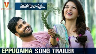 Mahanubhavudu Movie Songs | Eppudaina Song Trailer | Sharwanand | Mehreen Kaur | Thaman S | Maruthi
