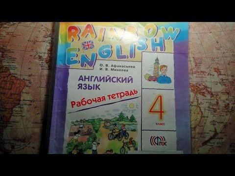 Unit 1, Step 4 / ГДЗ. Rainbow English. 4 класс. Рабочая тетрадь