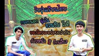 วัยรุ่นเรียนไทย | คุณพระช่วย ๒๕๖๓ | โรตี | ก้าวหน้า VS ก๊กเลี้ยง