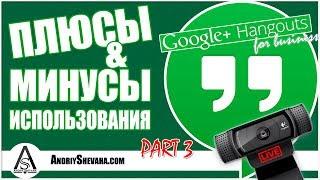 Преимущества Использования Google HangOuts Для Онлайн Бизнеса [Плюсы и Минусы] - Часть 3