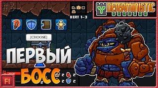 ПЕРВЫЙ БОСС - Deterministic Dungeon ( Симулятор рандома ) - Armor Games [3]