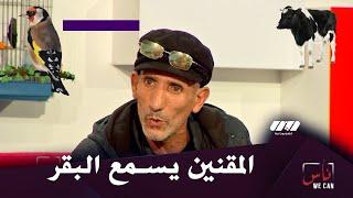 حسان الشون:أنا كنت نرعى الغنم..و