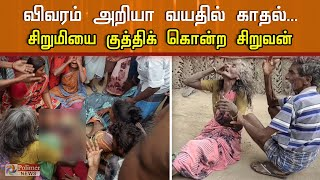 News/Tamil Seithigal
