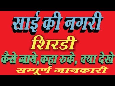 Shirdi Sai ki Nagari Maharashtra कैसे जाये ,कहा रुके ,क्या देखे ,सपूर्ण जानकारी !