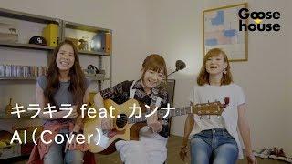 キラキラ feat.カンナ/AI (Cover)