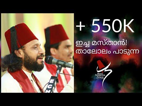 ഇച്ച മസ്താൻ! I Thalolam | Sufi Kalam | Icha Masthan | Sameer Binsi | Imam Majboor
