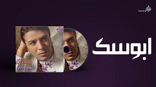 Mostafa Kamel - Abosak / مصطفى كامل - ابوسك