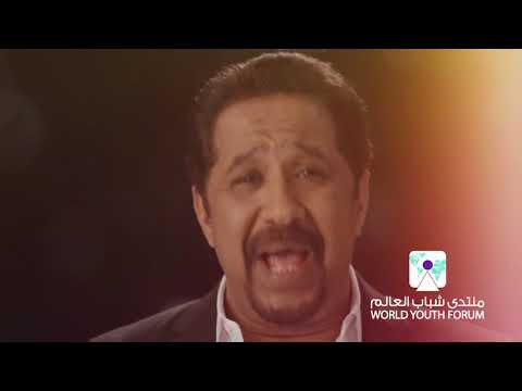 World Youth Forum Official Song