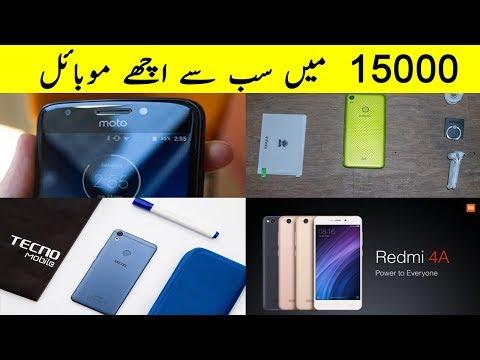 Best Mobile In 15000 In Pakistan October 2017