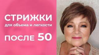 СТИЛЬНЫЕ ЖЕНСКИЕ СТРИЖКИ ПОСЛЕ 50 на короткие и средние волосы