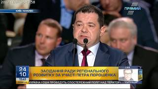 Скандал Гройсман у присутності Порошенка відсторонив керівника Держгеокадастру