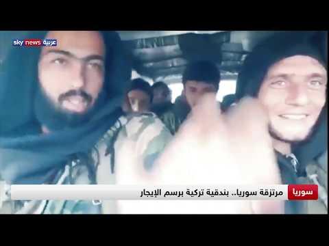 مرتزقة سوريا.. بندقية تركية برسم الإيجار  - نشر قبل 2 ساعة