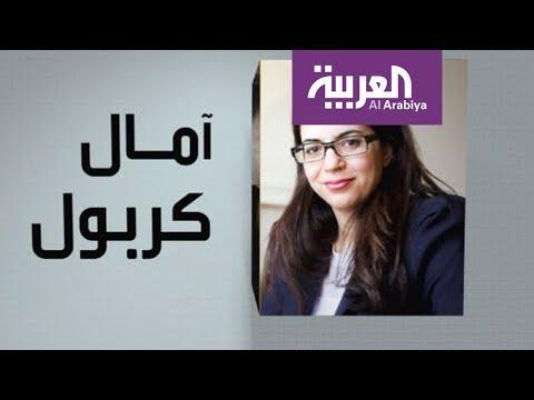 وجوه عربية: آمال كربول  - نشر قبل 1 ساعة