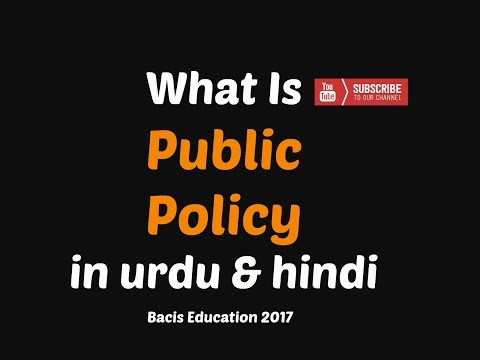 What is public policy | study of public policy | lecture in public policy  in urdu  hindi