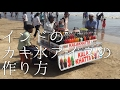 インドのカキ氷アイスの作り方 の動画、YouTube動画。