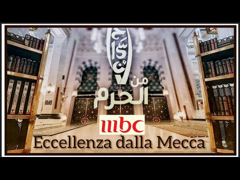 Eccellenza dalla Mecca - Documentario Completo MBC TV in arabo con sottotitoli italiano HD