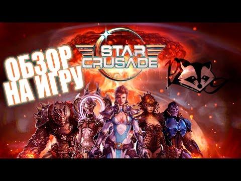 Обзор на игру - Star Crusade CCG