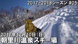 スノー2017-2018シーズン5日目@朝里川温泉スキー場】 曇りのち雪予報だ...