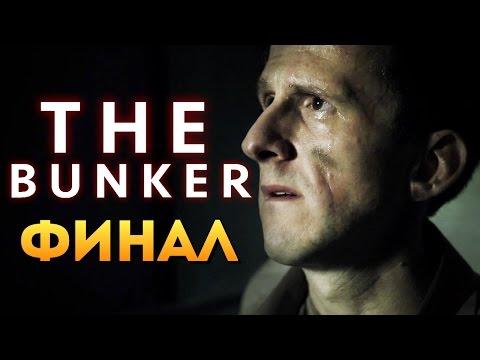 The Bunker - ФИНАЛ ИГРЫ + 2 КОНЦОВКИ #3