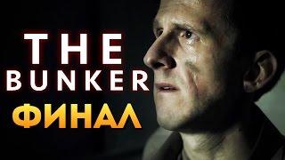 the Bunker - ФИНАЛ ИГРЫ  2 КОНЦОВКИ #3