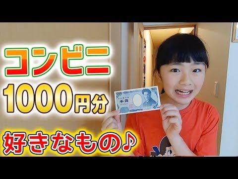 小学生に1000円渡したらコンビニで好きなもの何を買った?おすすめは?【セブンイレブン編】