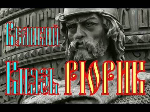 Рюрик Первый Князь на Руси!