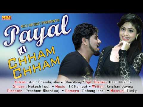 Latest Song # Payal Ki Chham Chham # मारेगी मरजाणी # Mukesh Fouji # New Haryanvi Song 2017#NDJ Music