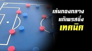 เทคนิคการเล่นกองกลาง-แก้เพรสซิ่ง-การทดแทนตำแหน่ง-ฟุตบอล