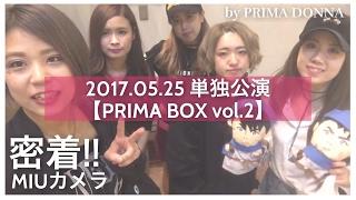 【PRIMA DONNA】 ダンスアーティストグループ PRIMA DONNA。 ヒールジャズのダンスをメインに、幅広い楽曲でのショーをイベントに合わせて展開。ファッションショーや ...