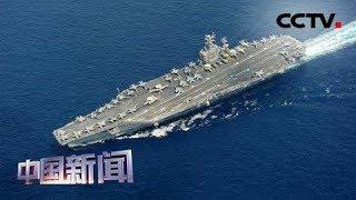 [中国新闻] 伊朗强硬回应美国向中东部署航母战斗群 | CCTV中文国际