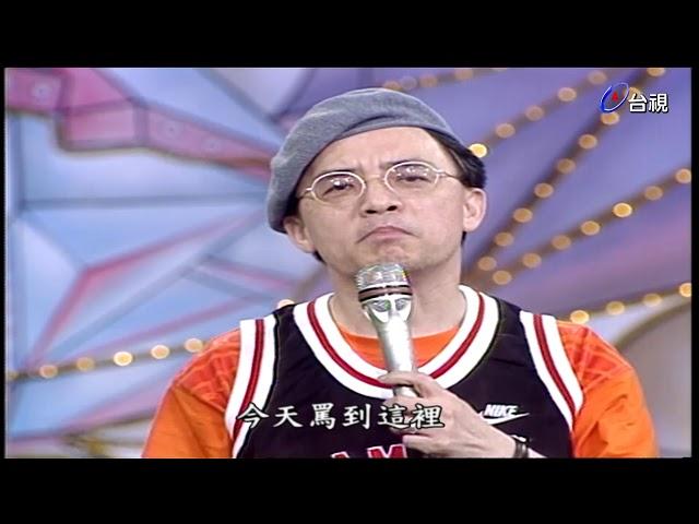 張菲 鄧志鴻模仿 李敖 林洋港 陳水扁 笑翻全場