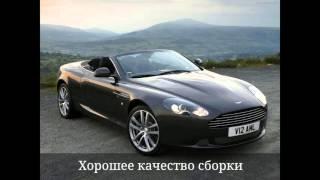 Плюсы и Минусы: Aston Martin DB9.  Обзор Автомобиля Астон Мартин ДБ9 - Обзор Машин
