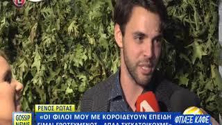 """Ρένος Ρώτας: """"Οι φίλοι μου με κοροϊδεύουν επειδή είμαι ερωτευμένος"""""""