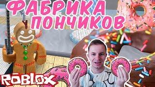 №596: ФАБРИКА ПОНЧИКОВ(ЖАРЕНЫХ ПИРОЖКОВ) в РОБЛОКС(Roblox - Donut Factory Tycoon! [NEW!])