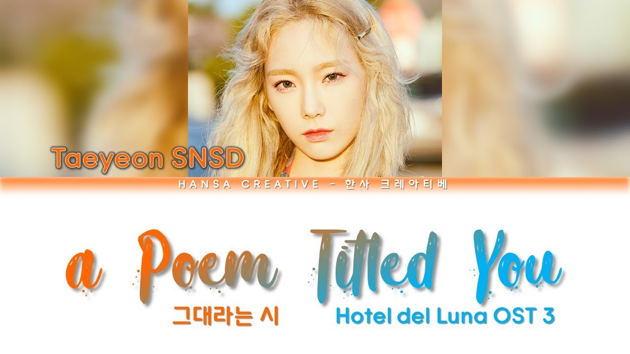Taeyeon SNSD - All About You / 그대라는 시 (Hotel Del Luna OST 3) Lyrics Color Coded (Han/Rom/Eng) #1