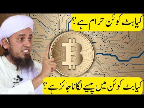 BITCOIN HALAL HAI? (SUBTITLES)   KYA BITCOIN HARAM HAI  BITCOIN HARAM IN ISLAM?   Mufti Tariq Masood