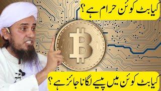 commercio di bitcoin haram halal