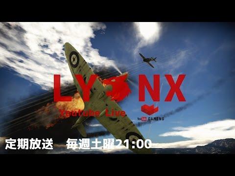 [War Thunder] 12.7mmが強化?アメリカ機に乗るなら今! [放送録画]