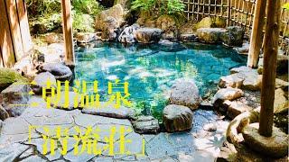 鳥取(山陰)旅行「源泉掛け流しの宿、清流荘」三朝温泉 この動画の詳しい...