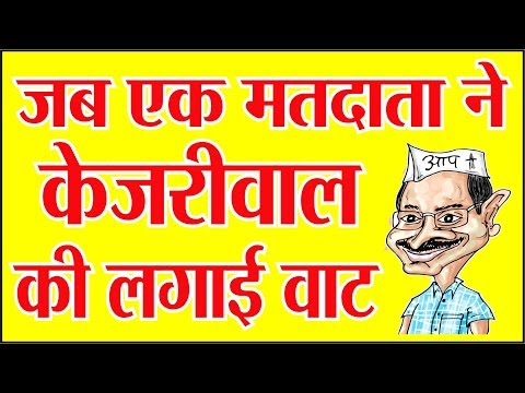 जब एक मतदाता ने लगाईं केजरीवाल की वाट ....पूरा विडिओ देखें