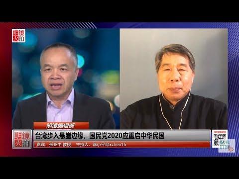 明镜编辑部 | 张亚中 陈小平:台湾步入悬崖边缘,国民党2020应重启中华民国(20190108 第362期)